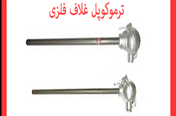Metallic- sheath- thermocouple